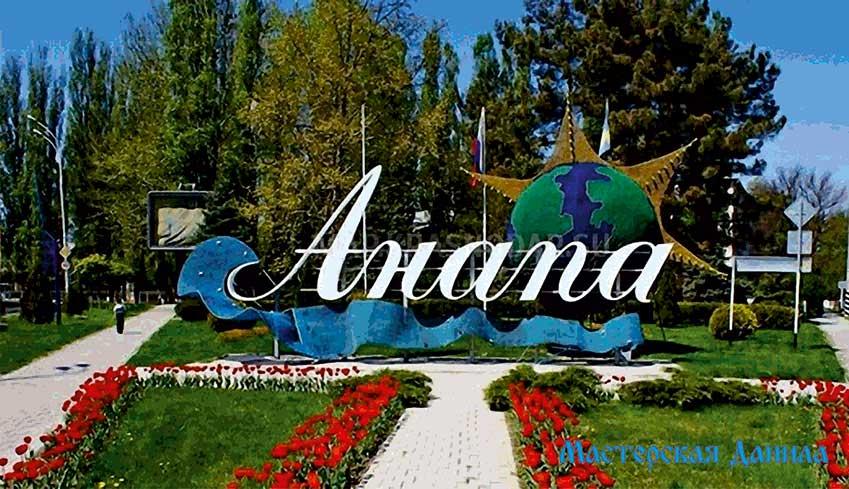 Анапа-надпись