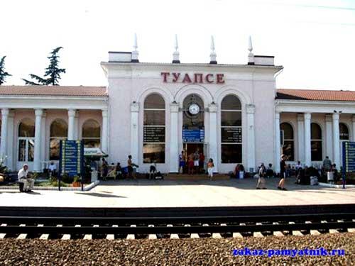 туапсе-вокзал