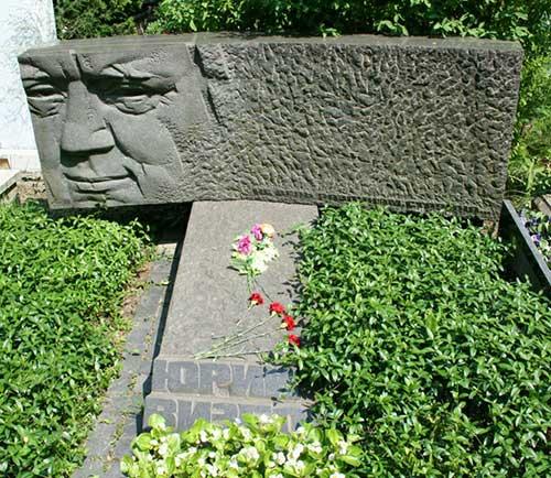 могила-юрия-визбора