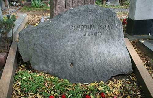 могила-зиновия-гердта