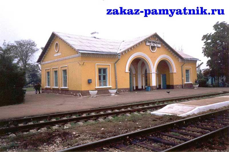гиагинская-вокзал