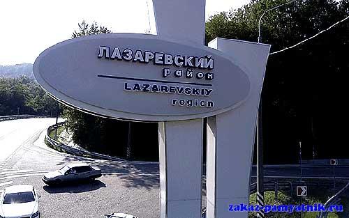 лазаревский-район