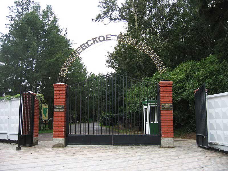 кунцевское-кладбище