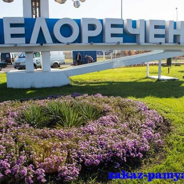 Заказ памятников в Белореченске