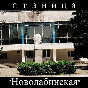 Памятники в Новолабинской