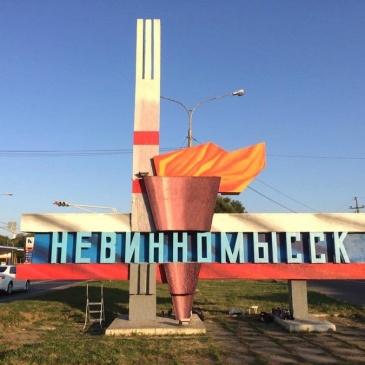 Памятники в Невинномыском