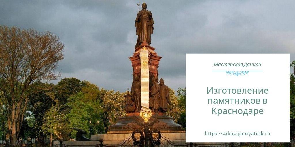 Изготовление памятников в Краснодаре