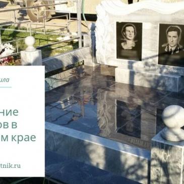 Изготовление памятников в Краснодарском крае