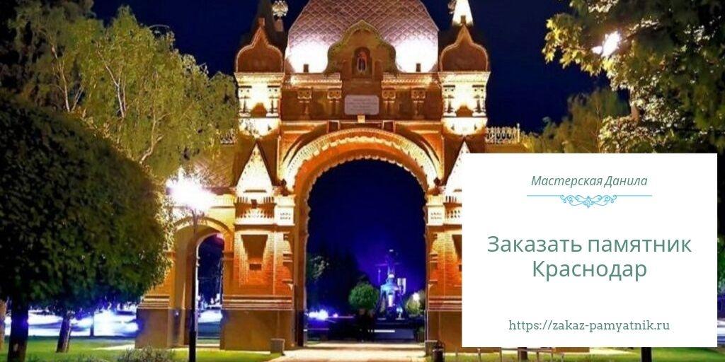 Заказать памятник Краснодар