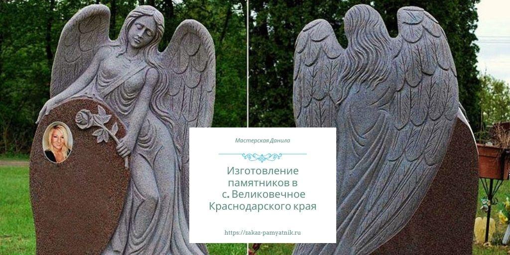 Изготовление памятников в с. Великовечное Краснодарского края