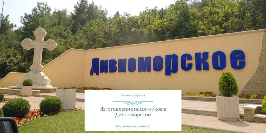 Изготовление памятников в Дивноморском