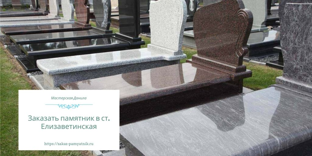 Заказать памятник в ст. Елизаветинская