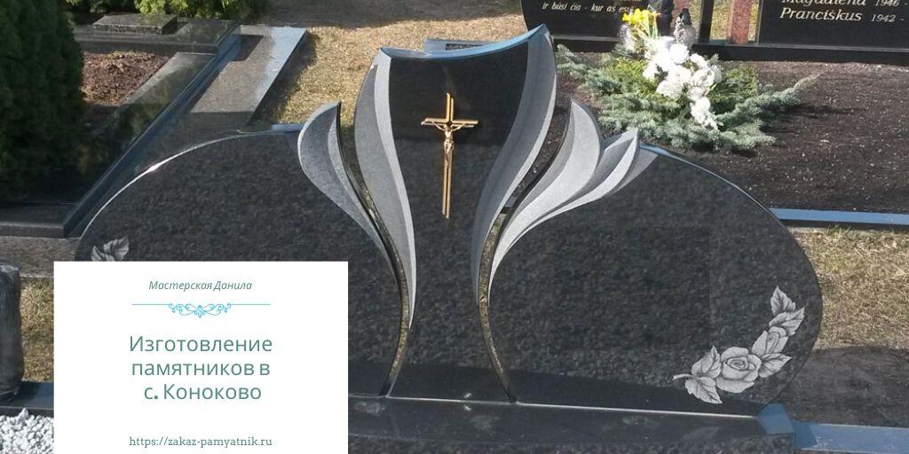 Изготовление памятников в с. Коноково