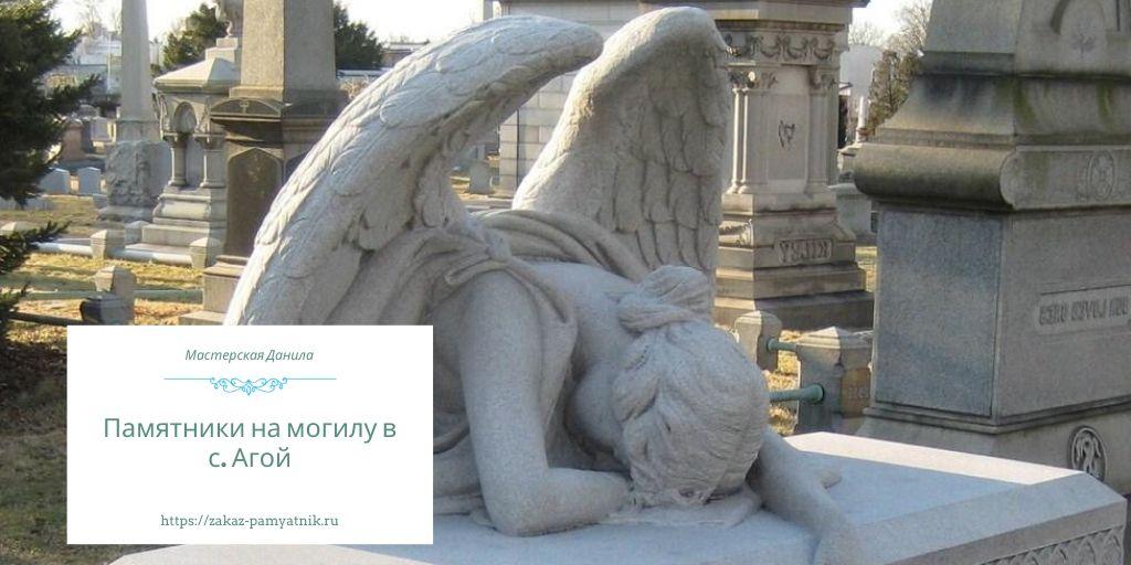 Памятники на могилу в с. Агой