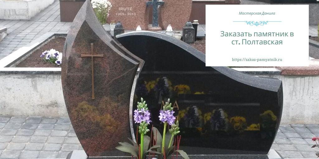 Заказать памятник в ст. Полтавская