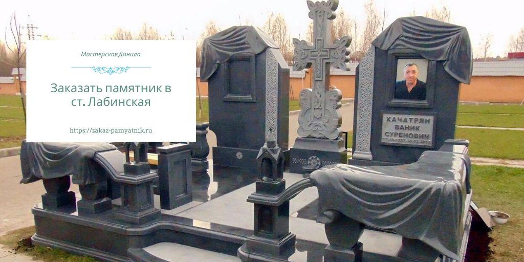 Заказать памятник в ст. Лабинская