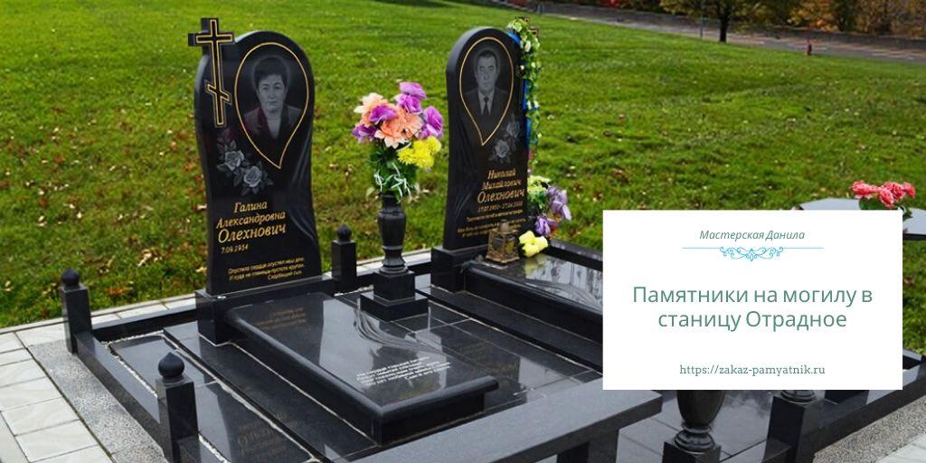 Памятники на могилу в станицу Отрадное