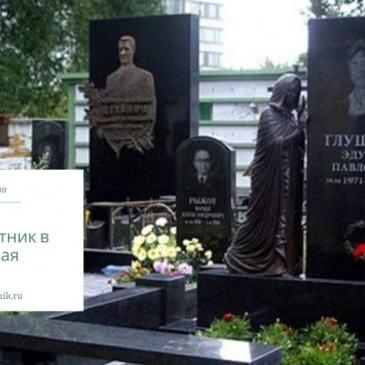Заказать памятник в ст. Каневская