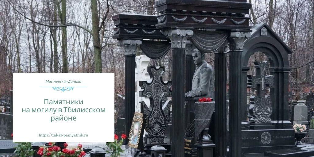 Памятники на могилу в Тбилисском районе