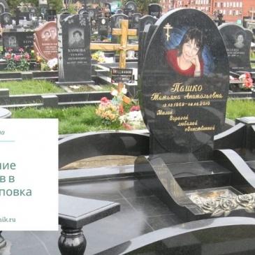 Изготовление памятников в с. Архипо-Осиповка