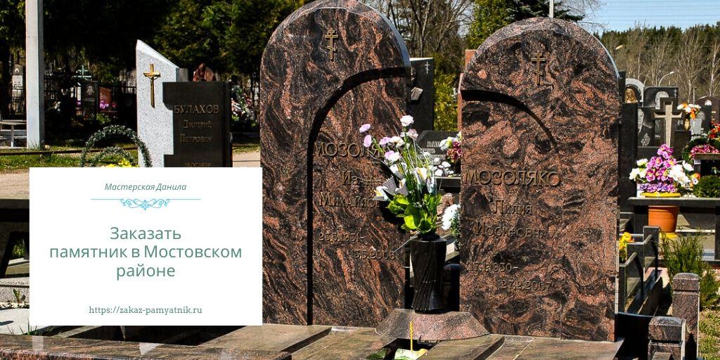 Заказать памятник в Мостовском районе