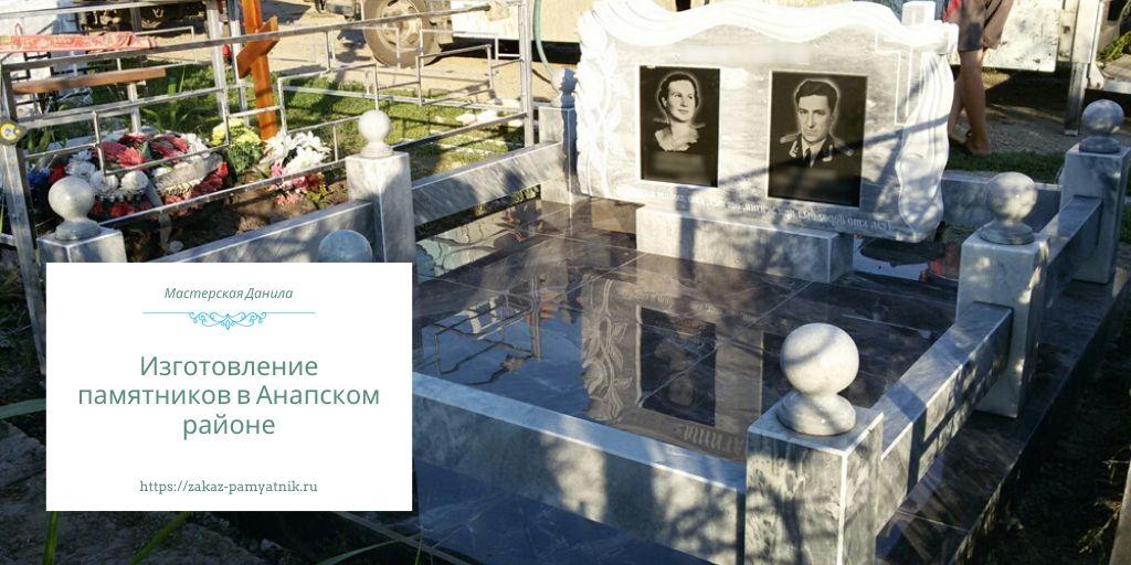 Изготовление памятников в Анапском районе