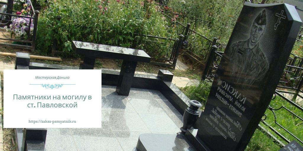 Памятники на могилу в ст. Павловской