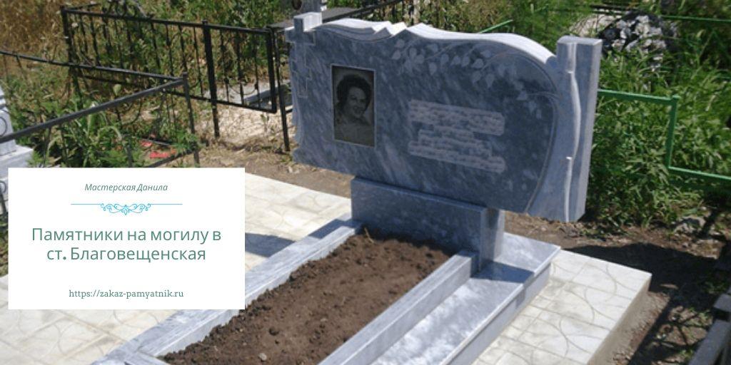 Памятники на могилу в ст. Благовещенская