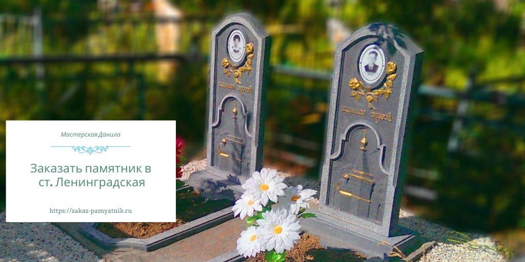 Заказать памятник в ст. Ленинградская