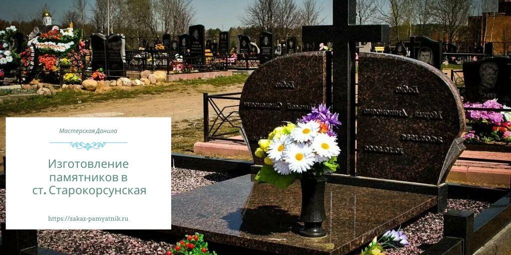 Изготовление памятников в ст. Старокорсунская
