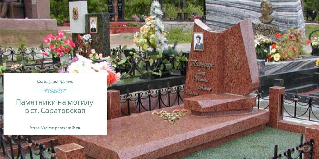 Памятники на могилу в ст. Саратовская