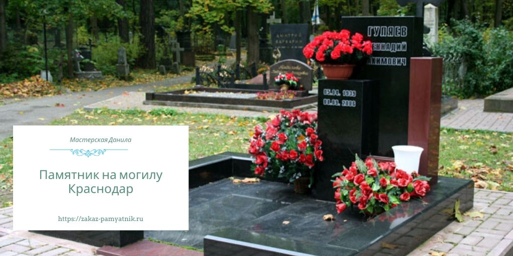 Памятники на могилу Краснодар