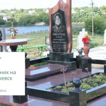 Заказать памятник на могилу Тимашевск