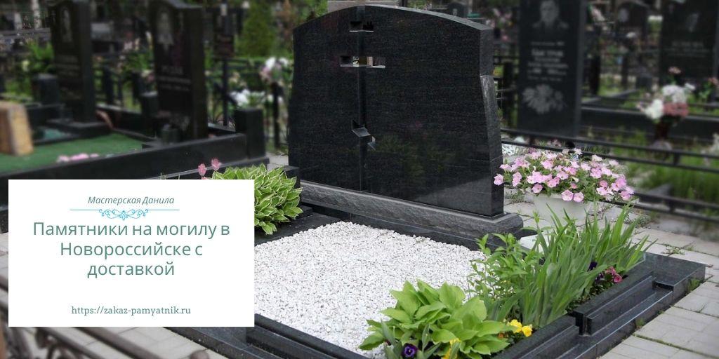 Памятники на могилу в Новороссийске с доставкой