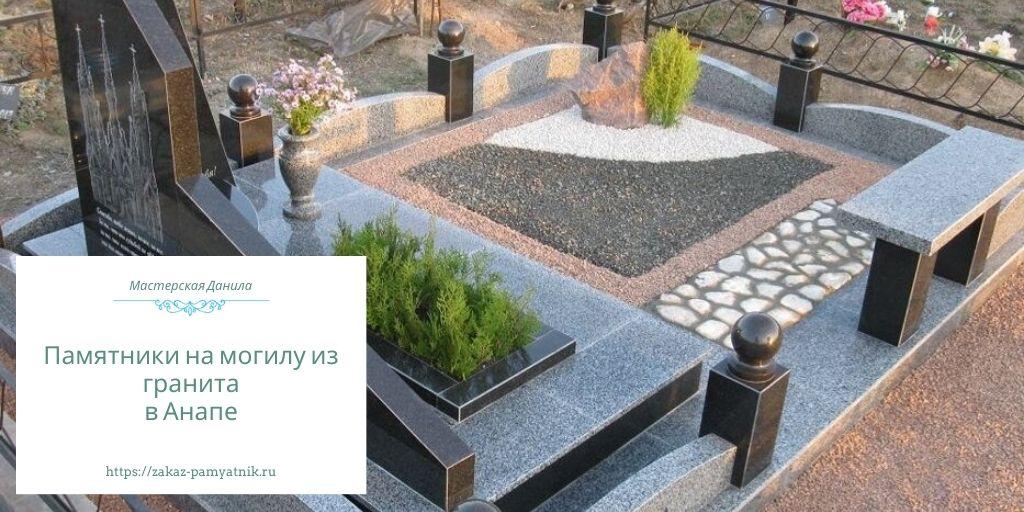 Памятники на могилу из гранита в Анапе