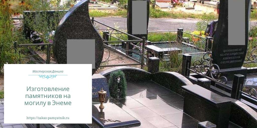 Изготовление памятников на могилу в Энеме
