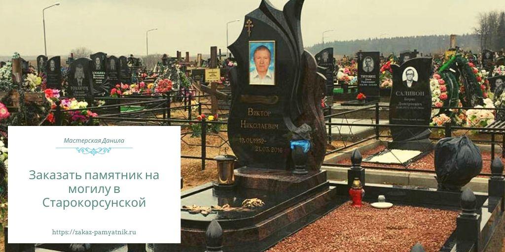Заказать памятник на могилу в Старокорсунской