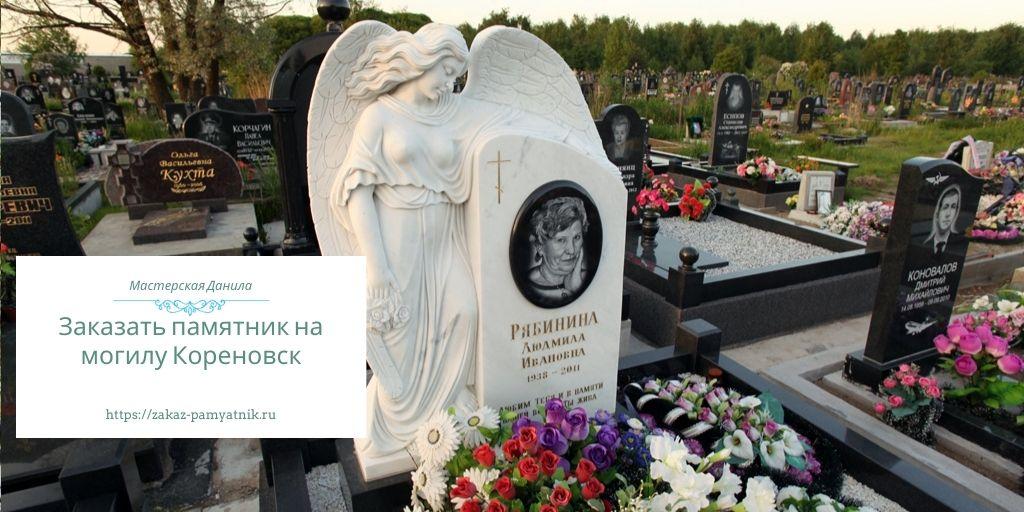 Заказать памятник на могилу Кореновск