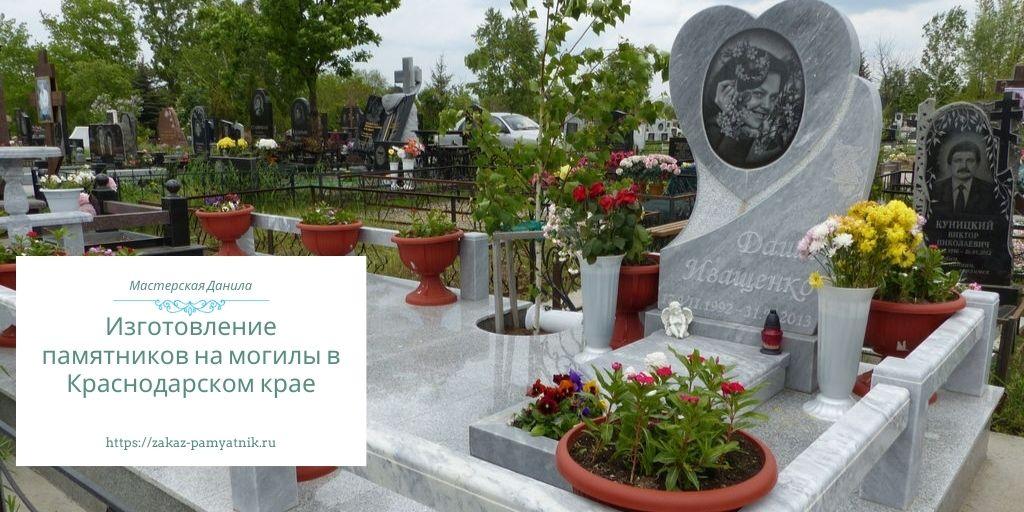 Изготовление памятников на могилы в Краснодарском крае