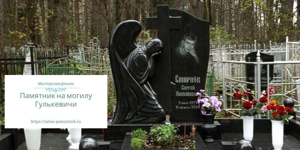 Памятник на могилу Гулькевичи